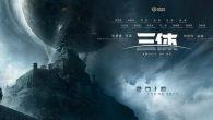 La trilogie de science-fiction <em>Trois Corps</em> de Liu Cixin, succès commercial énorme en Chine et dans le monde entier, raconte la future invasion de la Terre par une civilisation extraterrestre plus avancée et agressive, qui repère notre planète grâce à la traitrise d'une scientifique chinoise dépitée par ce qu'elle et sa famille ont subi lors de la Révolution culturelle.